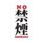No Smoking in Japanese / Chin Sticker (Rectangle 1