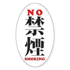 No Smoking in Japanese / Chin Sticker (Oval)