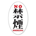 No Smoking in Japanese / Chin Sticker (Oval 50 pk)