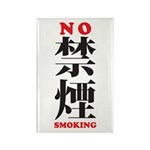 No Smoking in Japanese / Chin Rectangle Magnet (10