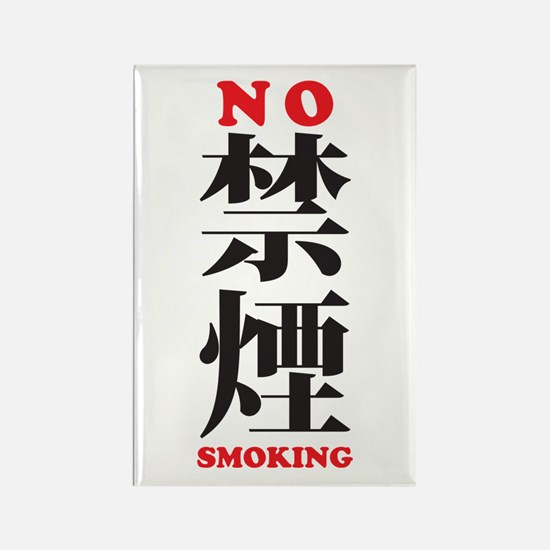 No Smoking in Japanese / Chin Rectangle Magnet