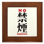 No Smoking in Japanese / Chin Framed Tile