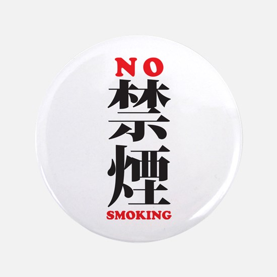 """No Smoking in Japanese / Chin 3.5"""" Button (10"""