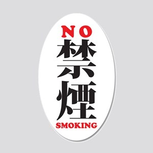 No Smoking in Japanese / Chin 22x14 Oval Wall Peel
