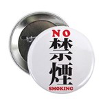"No Smoking in Japanese / Chin 2.25"" Button (1"