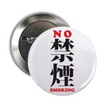 "No Smoking in Japanese / Chin 2.25"" Button"