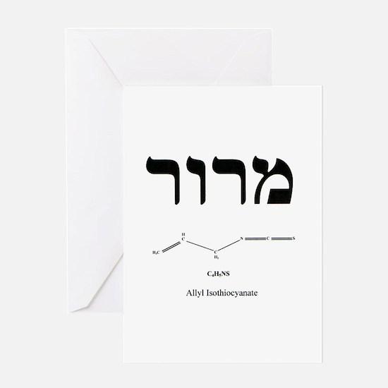 Unique Passover Greeting Card