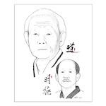 Founder & Kwan Jang Nim Small Poster