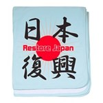 Restore Japan 2011 baby blanket