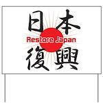 Restore Japan 2011 Yard Sign