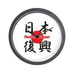 Restore Japan 2011 Wall Clock