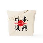 Restore Japan 2011 Tote Bag