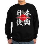 Restore Japan 2011 Sweatshirt (dark)