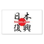 Restore Japan 2011 Sticker (Rectangle 50 pk)