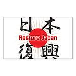 Restore Japan 2011 Sticker (Rectangle 10 pk)