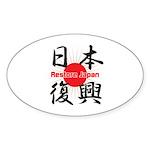 Restore Japan 2011 Sticker (Oval 50 pk)
