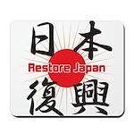 Restore Japan 2011 Mousepad