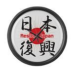 Restore Japan 2011 Large Wall Clock