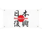 Restore Japan 2011 Banner