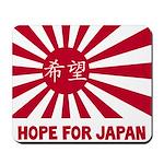 Japanese Flag Mousepad