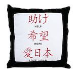 Help Hope Love Throw Pillow