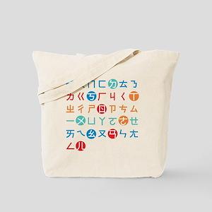 Bopomofo Tote Bag