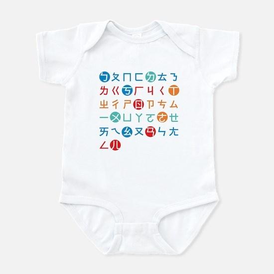 Bopomofo Infant Bodysuit