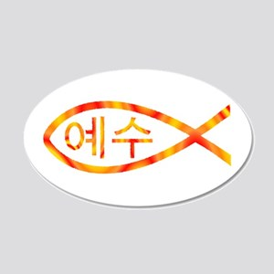 Korean Jesus Fish 22x14 Oval Wall Peel