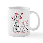 Cherry Blossoms - Japan Mug