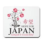 Cherry Blossoms - Japan Mousepad