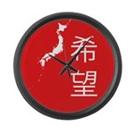 Japan Relief Large Wall Clock