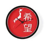 Japan Relief Wall Clock