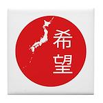 Japan Relief Tile Coaster
