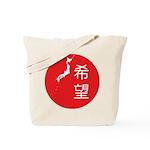 Japan Relief Tote Bag