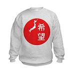 Japan Relief Kids Sweatshirt