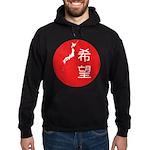 Japan Relief Hoodie (dark)