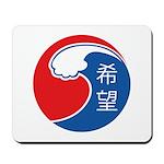 Japan Relief Mousepad
