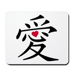 Love in Japanese Mousepad