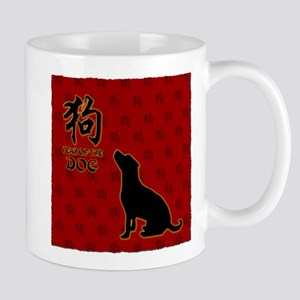 Year of the Dog Mug