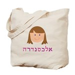Personalized with Hebrew Name Tote Bag