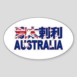 Australia Flag Kanji Oval Sticker