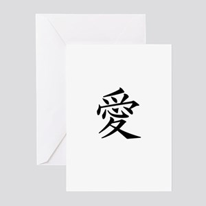 Love in Japanese Greeting Cards (Pk of 10)