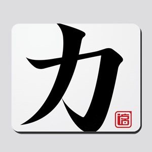 kanji strength black Mousepad