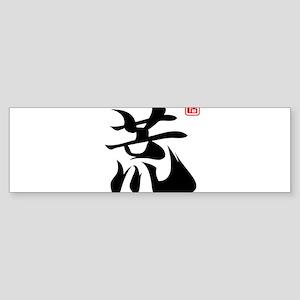 Kanji Wild Sticker (Bumper)