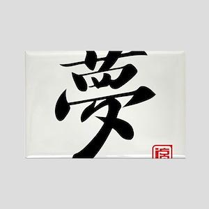 Kanji Dream Rectangle Magnet