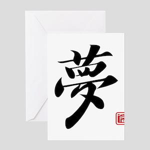 Kanji Dream Greeting Card