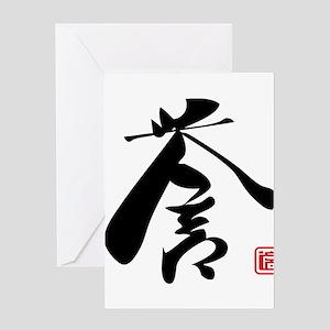 Kanji Honor Greeting Card