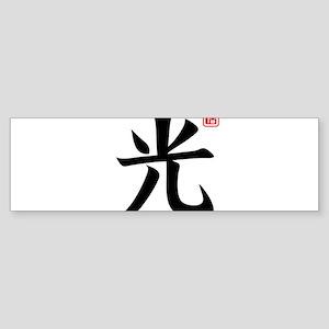 Kanji Light Sticker (Bumper)