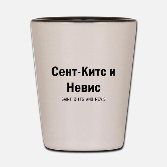 St Kitts & Nevis in Russian Shot Glass