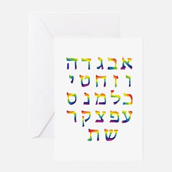 Hebrew Alef Bet Greeting Card